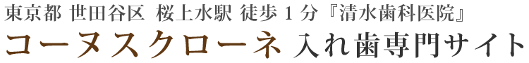 世田谷区 コーヌス入れ歯|『コーヌスクローネ 入れ歯専門サイト』